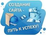 Создание и продвижение сайта для компаний и организаций