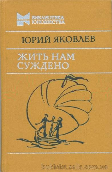 Юяковлев ,багульник , рассказы изд