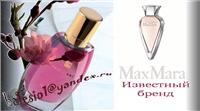 Max Mara - La Perfume