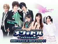 Mendol / Ikemen Idol / Good-looking Idol / Игра в звёздных мальчиков