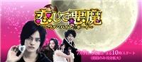Koishite Akuma / Влюблённый вампир