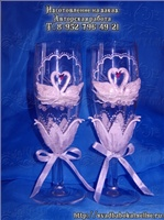 Свадебные бокалы код. 018