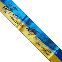 """Лента """"Класний керiвник"""" атлас, жовто-блакитний"""