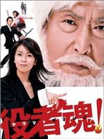 Yakusha Damashii / Душа актера