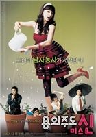 Miss Gold Digger / Yonguijudo Miss Shin / Охотница на мужа, или В поисках Идеального мужчины