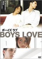 Boys Love / Любовь мальчишек