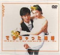 Dekichatta Kekkon / Shotgun Marriage / Shotgun Wedding / Женитьба По необходимости
