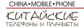 Китайские телефоны в Украине
