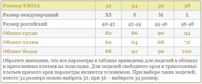 Таблица размеров дизайнера Kriza