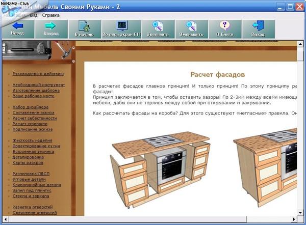 Как сделать мебель программа