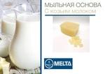 Основа для мыла Melta Milk. 1 кг