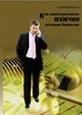 Книга Как заинтересовать мужчин сетевым бизнесом? Сергей Вожжов