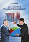 Книга Бухтияров А.В. «Как пройти путь от возражения к согласию»
