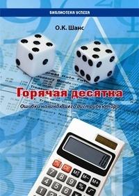 Книга Горячая десятка О.К. Шанс