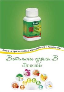 Брошюра по использованию БАД Витамины группы В