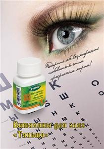 Брошюра по использованию БАД Витамины для глаз