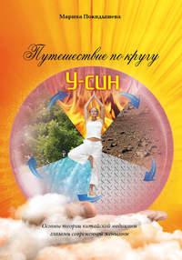 "Книга Марина Покидышева  ""Путешествие по кругу У-Син"""