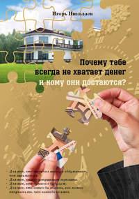 Книга Николаев
