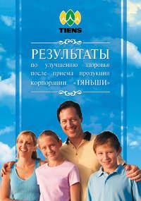 Книга РЕЗУЛЬТАТЫ по улучшению здоровья после приема продукции корпорации Тяньши