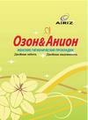 Брошюра по использованию Женские гигиенические прокладки Озон&Анион