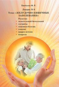 """Ф.Р. Бикбаева Лекция № 6 """"Желудочно кишечные заболевания"""""""