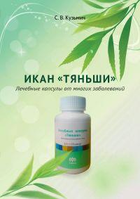 """""""Икан """"Тяньши"""" автор С.В. Кузьмич"""