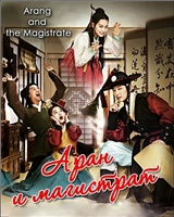 Аран и магистрат / Arangsaddojeon / Arang and the Magistrate - 4 DVD