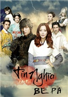 Вера / Faith / Shin-eui - 5 DVD