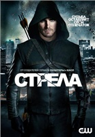 Стрела / Arrow – 4 DVD (1 сезон)