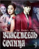 Властитель солнца / Повелитель солнца / The Master's Sun – 3 DVD