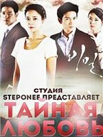 Секрет / Тайна / Тайная любовь / Secret / Secret Love / Bimil – 4 DVD (озвучка)