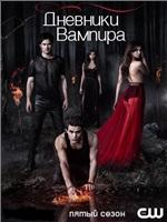 Дневники вампира 5 сезон / The Vampire Diaries 5 season - 3 DVD