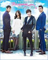 Примерная дочь Ха На / Послушная дочь Ха На / A Well Grown Daughter, Hana / Well Brought Up Daughter Ha Na  - 11 DVD