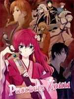 Рассвет Йоны / Иона на заре / Akatsuki no Yona – 2 DVD (1 сезон)