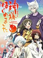 Очень приятно, Бог / Kamisama Hajimemashita / Kami-sama Hajimemashita – 1 DVD (1 сезон)
