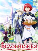 Красноволосая принцесса Белоснежка / Red-haired Snow White Princess / Akagami no Shirayukihime - 1 DVD