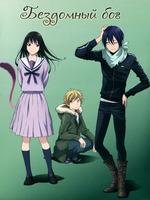 Бездомный бог / Бездомный Бог: Арагото / Noragami Aragoto - 2 DVD (1-2 сезоны)