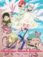 Красноволосая принцесса Белоснежка (2 сезон) / Red-haired Snow White Princess / Akagami no Shirayukihime - 1 DVD