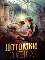 Потомки солнца / Descended From the Sun / Descendants of the Sun - 4 DVD