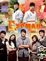 Гурман / Gourmet / The Grand Chef / Shikgaek - 4 DVD