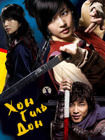 Хон Гиль Дон - Легенда о честном воре / Sharp Blade Hong Gil Dong / Hong Gil-Dong, The Hero / Hong Gil Dong - 5 DVD (озвучка)