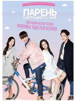 Парень завтрашнего дня / Tomorrow Boy - 1 DVD (озвучка)