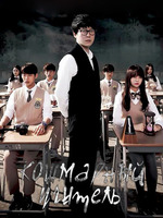 Кошмарный учитель / Nightmare Teacher - 1 DVD (озвучка)