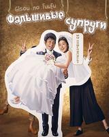 Фальшивые супруги / Gisou no Fuufu - 2 DVD