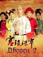 Дворец 2 / Gong 2 / Palace 2 / Jade Palace 2 / Gong Suo Zhu Lian - 6 DVD