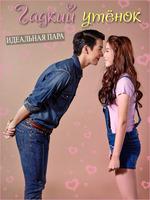 Гадкий утёнок - Идеальная пара / Ugly Duckling Series - Perfect Match - 2 DVD (озвучка)