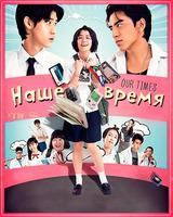 Наше время / Our Times (Тайвань) - 1 DVD
