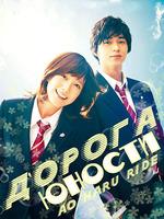 Дорога юности / Неудержимая юность / Blue Spring Ride / Ao Ha Ride (Япония) - 1 DVD (озвучка)