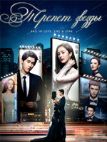 Трепет звезды / Fall In Love Like A Star / Peng Ran Xing Dong (Китай) - 1 DVD