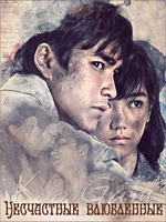 Несчастные влюбленные / Ill-Fated Lovers / Khu Kam (Таиланд) - 1 DVD